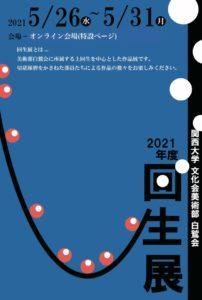 【告知】2021年度オンライン回生展