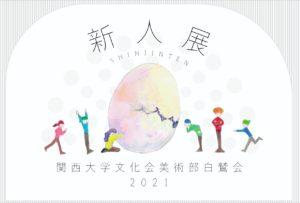 【告知】2021年度オンライン新人展